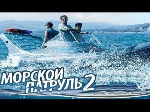 Морской патруль, 2 сезон, 5 серия, русский сериал