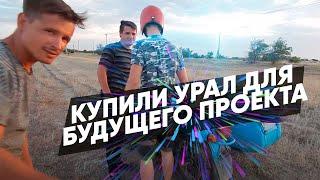 Купили Урал для будущего проекта