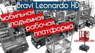 Грузовой подъемник Leonardo HD безопасная работа на высоте. Продажа мачтовых подъемников(Самоходная грузовая подъемная платформа Bravi Leonardo HD Heavy-Duty это самоходный вертикальный подъемник с огражден..., 2015-03-12T05:24:23.000Z)