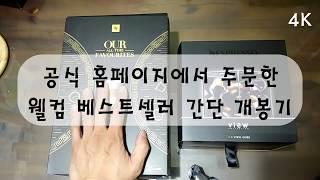 공식 홈페이지에서 주문한  웰컴 베스트셀러 간단 개봉기