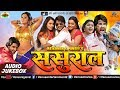 SASURAL   ससुराल - Bhojpuri Movie Songs   JUKEBOX   Pradeep Panday (Chintu), Kajal Yadav, Amrita  