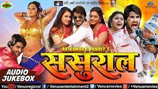 SASURAL | ससुराल - Bhojpuri Movie Songs | JUKEBOX | Pradeep Panday (Chintu), Kajal Yadav, Amrita |