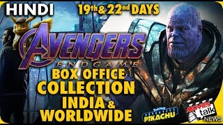Avengers Endgame : 19th & 22th Day Box Office Collection India & Worldwid9