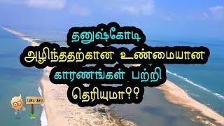 தனுஷ்கோடி அழிந்ததற்கான காரணங்கள் பற்றி தெரியுமா?(Dhanushkodi Secretes) - Tamil Info 2.0