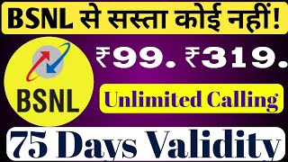 ₹99, ₹319 में Unlimited Calling 75 Days   BSNL Unlimited Calling Plans   Bsnl Unlimited Plans   BSNL