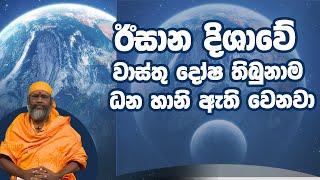 ඊසාන දිශාවේ වාස්තු දෝෂ තිබුනාම ධන හානි ඇති වෙනවා   Piyum Vila   29-01-2020   Siyatha TV Thumbnail
