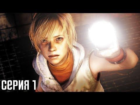 Silent Hill 3. Прохождение 1. Мир кошмаров.