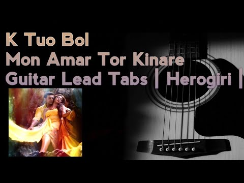Ke Tui Bol (কে তুই বল) | Guitar Tabs/Lead Lesson | Romantic Bangla Song By Arijit Singh