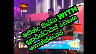 Mahinda Silva With Superstar Old Boyes Wenasa Nonstop Jathika Rupawahini