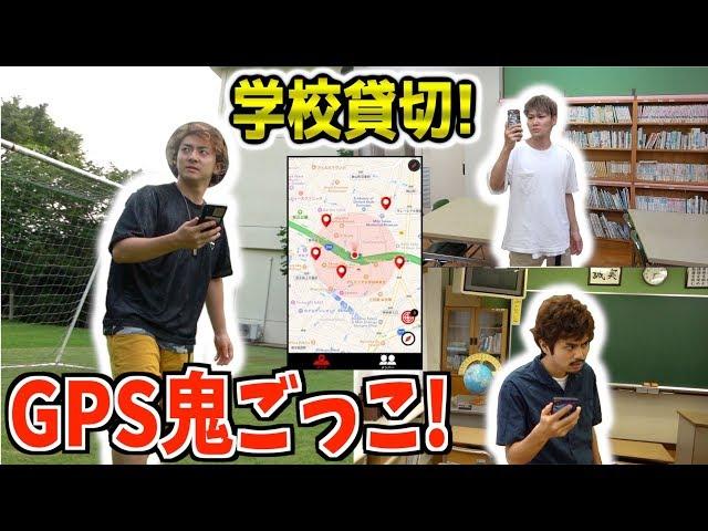 """【学校貸切】""""GPS鬼ごっこ""""を学校全部使ってやったら面白すぎた!!!"""