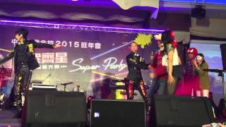 浩角翔起-郊遊交很久-於中華開發金控2015旺年會台中場