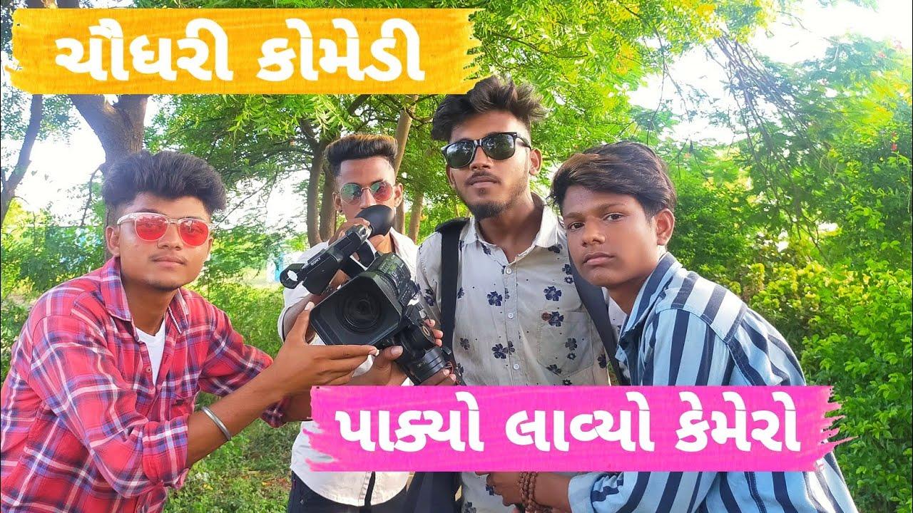 પકીયો લાયવો કેમેરો ચૌધરી કોમેડી || Bloggerbaba Chaudhari comedy|| Bloggerbaba