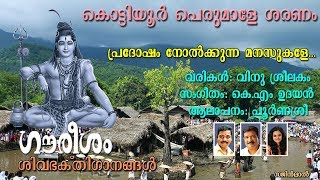 free mp3 songs download - Kottiyoorappante sannidhi hindu