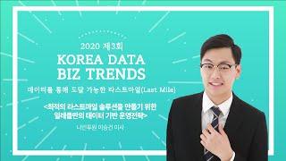 [2020 제3회 KOREA DATA-BIZ TREND…