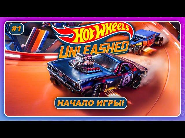 Hot Wheels Unleashed (видео)