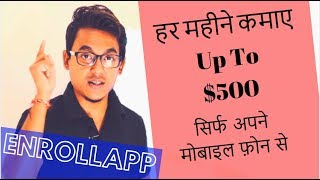 Earn Up To $500 Per Month Easy Job Using Your Mobile Phone/PC