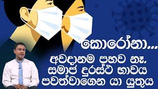 කොරොනා...අවදානම පහව නෑ. සමාජ දුරස්ථ භාවය පවත්වාගෙන යා යුතුය |Piyum Vila | 05 - 05 - 2020 |Siyatha TV Thumbnail