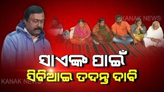 Anup Sai's Family Stage Dharna At Jharsuguda Dist Collector Office And Wants CBI Investigation