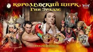 Промо-ролик Королевского цирка Гии Эрадзе