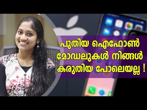 Download Youtube: പുതിയ ഐഫോൺ നിങ്ങൾ അറിഞ്ഞിരിക്കേണ്ട ഫീച്ചേഴ്സ്| First Impressions of Apple's New iPhone X & iPhone 8