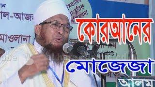 Islamic Bangla Waj Mahfil By  Hafez kazi Jalal Uddin