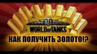 ЗАРАБОТОК ГОЛДЫ ДЛЯ WORLD OF TANKS #1 [ Seosprint ]