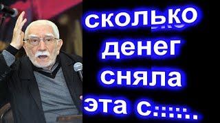 Сколько сняла со счетов Армена Джигарханяна Витылина Цымбалюк Романовская