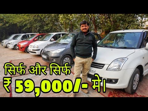 सिफृ ₹ 59,000/- मे देंगे CAR   Second Hand Cars Market   Used Cars Market