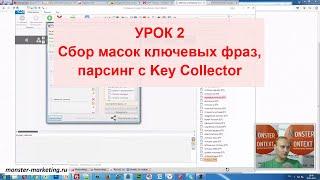 Сбор масок ключевых фраз, парсинг ключей с помощью Key Collector