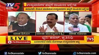 ಬಿಜೆಪಿ ಉಸ್ತುವಾರಿಗಳ ಪಟ್ಟಿಗೆ ನಾಯಕರ ಆಕ್ಷೇಪ | Karnataka BJP Leaders | TV5 Kannada