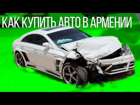 Как купить авто в Армении и ездить в России. Как купить авто в Армении 2020 #ДЯДЯТАЙМ #АВТОТАЙМ