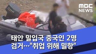 """태안 밀입국 중국인 2명 검거…""""취업 위해 밀항"""" (2…"""