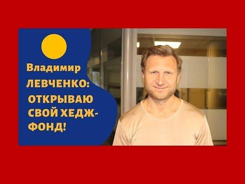 Владимир Левченко -