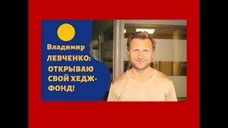 Владимир Левченко - Открываю свой хедж-фонд!