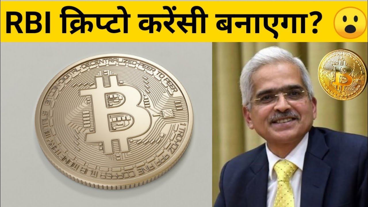 RBI going to launch digital currency l Old note withdrawal new Update by RBI DU 06