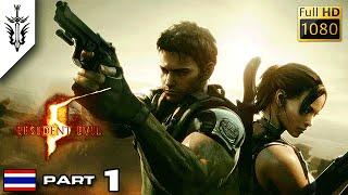 BRF - Resident Evil 5 (Part 1)