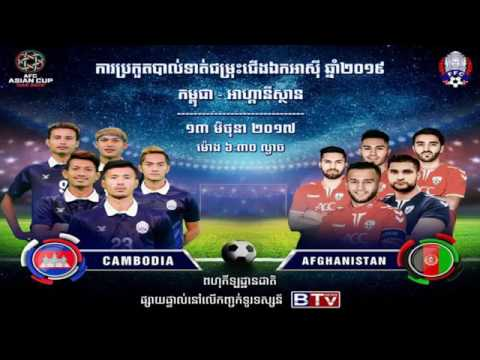 Cambodia 1-0 Afghanistan June 13, 2017