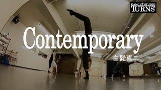 白髭真二 / コンテンポラリーダンス / 【目白】スタジオターンズ