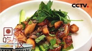 《回家吃饭》 世界拥抱版咖喱牛肉好吃到舔碗  就地取材烧制新鬼马炒牛肉 20180306 | CCTV美食