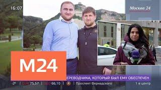 Фото Отец Рауфа Арашукова задержан по делу о хищении газа на 30 млн рублей   Москва 24