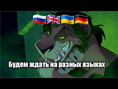 Будем ждать на разных языках