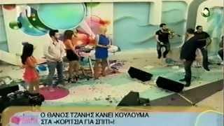 18.03.13 - Thanos Tzanis @ Koritsia Gia Spiti (Makedonia TV)