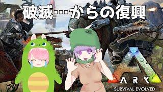 【Ark】破滅からの復興