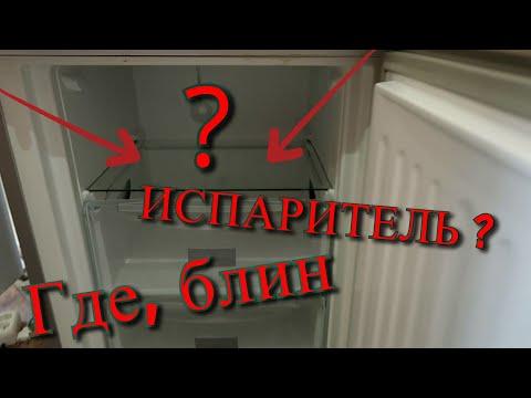 Где находится утечка в холодильнике? Ремонт холодильника. Курсы холодильщиков