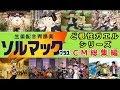 【大鵬薬品】 ソルマック胃腸液/ど根性ガエルシリーズ CM総集編 【全11種】