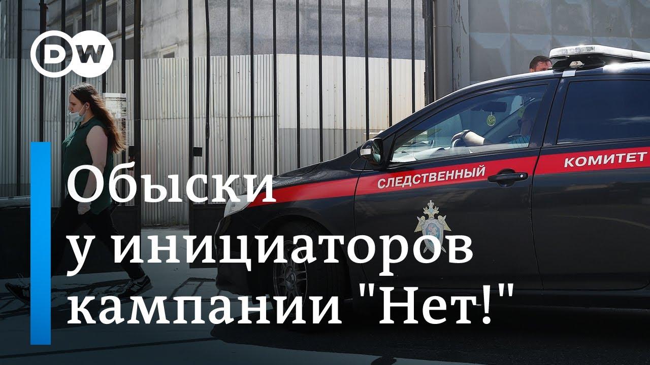 Обыски в Москве: дело ЮКОСа или давление на критиков власти? (09.07.2020)