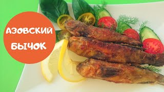 Бычки жареные/ How to fry the sea goby Ukraine