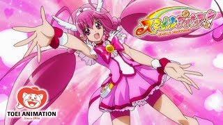 【公式】スマイルプリキュア! 第1話「誕生! 笑顔まんてんキュアハッピー!!」