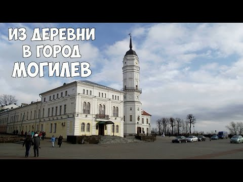 Деревенская жизнь или город Могилев? Оставили дом в деревне.