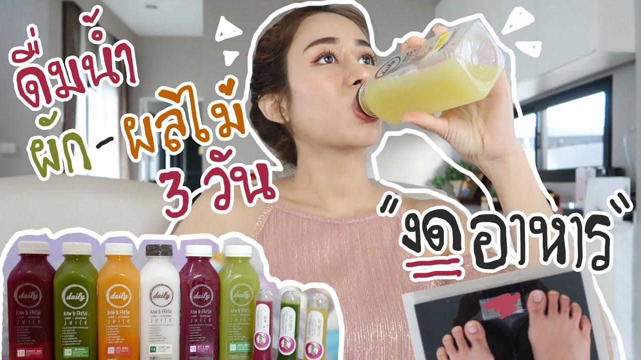 ไม่กินข้าว 3 วัน!!  ดื่มแต่น้ำผักผลไม้